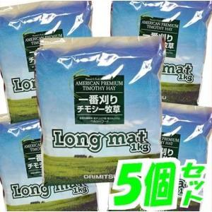 オリミツ ロングマット1kg×5個セットの関連商品6