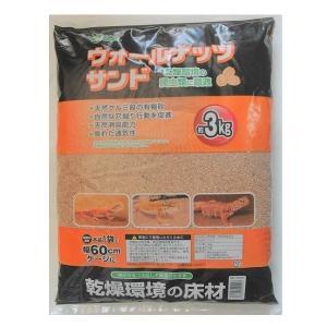 ビバリア ウォールナッツサンド 3kg☆