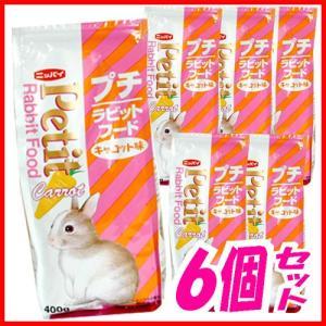 ニッパイ プチラビットフードキャロット味 40...の関連商品2
