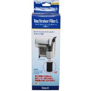 テトラ ストレーナーフィルターL (2個入り)☆