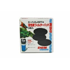 エーハイム2211専用ろ材 活性炭フィルターパッド 3枚入 2628111