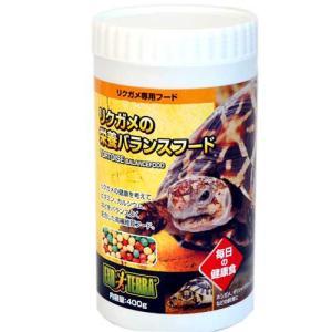 リクガメの健康を考えて、ビタミン・カルシウムなどをバランスよく配合した高繊維質フードです。 嗜好性も...