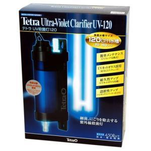 テトラ UV殺菌灯120 UV-120 [送料無料、税込]