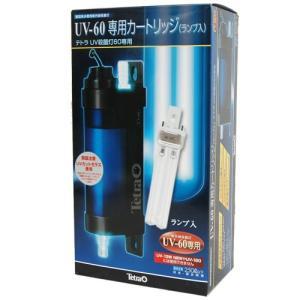 テトラ UV-60専用カートリッジ ランプ入り☆