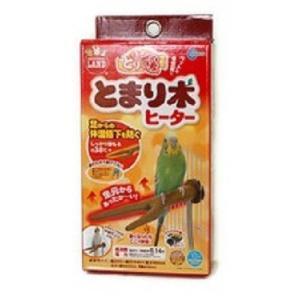 マルカン ほっととり暖 とまり木ヒーター RH-302☆|aquapet