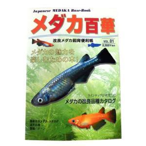メダカ百華 Japanese MEDAKA Base-Book 創刊号|aquapet