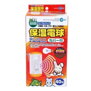 マルカン 保温電球40W(カバー付) HD-40C ☆|aquapet