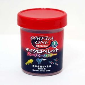 オメガワン マイクロペレットスーパーカラー 50g|aquapet