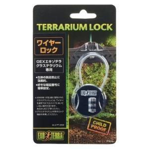 グラステラリウム専用のワイヤーロック錠です。 飼育生体の脱走を防ぎます(グラステラリウムのロック機能...