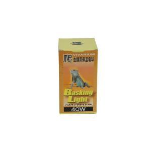ビバリウム バスキングライト 40W