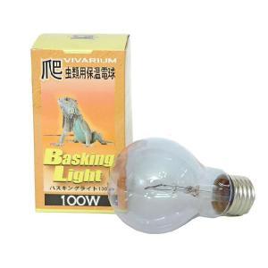 ビバリウム バスキングライト 100W