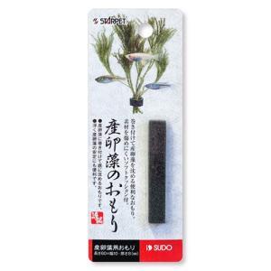 スドー 産卵藻のおもり (S-5360)|aquapet