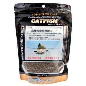 オクトジャパン  キャットフィッシュ小粒350g|aquapet