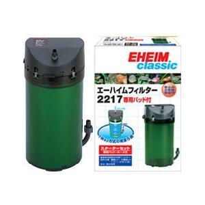 [送料無料]エーハイムクラシックフィルター 2217-NEW  60Hz|aquapet