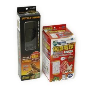 GEX イージーグローサーモ+マルカン 保温電球40W カバー付き|aquapet