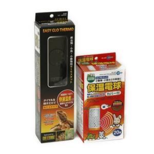 GEX イージーグローサーモ+マルカン 保温電球20W カバー付き|aquapet