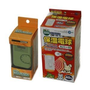 電子サーモスタット+保温電球40Wカバー付き 保温セット|aquapet
