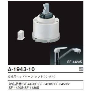 LIXIL INAX シングルレバーヘッドパーツ A-1943-10|aquashop07