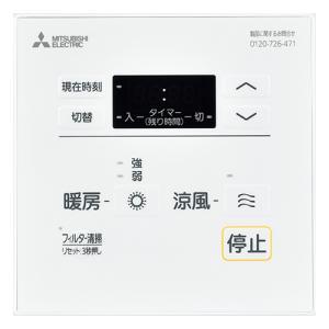 三菱電機 浴室換気暖房乾燥機システム部材 コントロールスイッチ P-120SW2|aquashop07