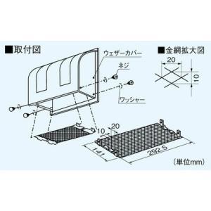 三菱電機 浅形レンジフードファン用システム部材 ウェザーカバー用金網 P-28CA aquashop07