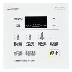 三菱電機 浴室換気暖房乾燥機システム部材 コントロールスイッチ P-143SW2|aquashop07