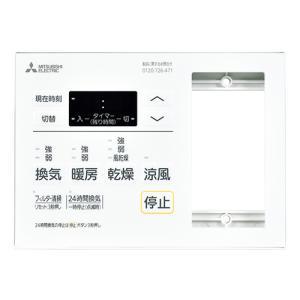 三菱電機 浴室換気暖房乾燥機システム部材 コントロールスイッチ P-143SW2-T|aquashop07