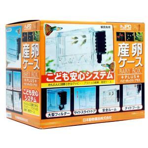 日本動物薬品 産卵・飼育ケース ベビーボックス・プラス|aquatailors