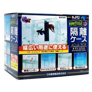 日本動物薬品 飼育・隔離ケース アクアボックス・プラス|aquatailors