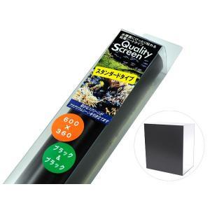 LSS クオリティスクリーン 600×360 ブラック&ブラック|aquatailors