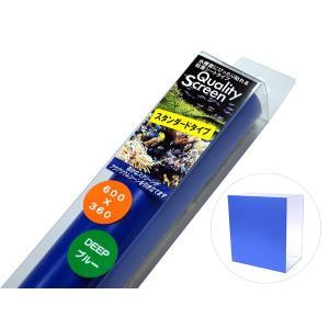LSS クオリティスクリーン 600×360 DEEPブルー|aquatailors