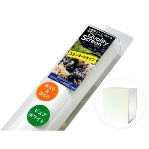 LSS クオリティスクリーン 600×360 ピュアホワイト|aquatailors
