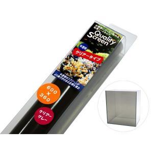 LSS クオリティスクリーン(クリアータイプ) 600×360 クリアーグレー|aquatailors