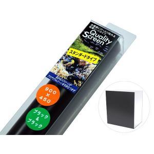LSS クオリティスクリーン 900×450 ブラック&ブラック|aquatailors