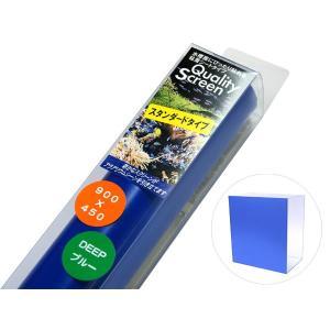 LSS クオリティスクリーン 900×450 DEEPブルー|aquatailors