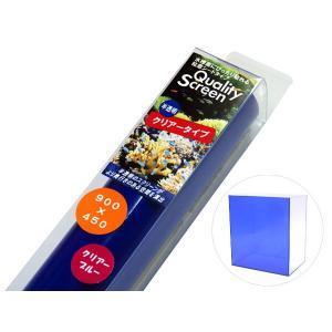 LSS クオリティスクリーン(クリアータイプ) 900×450 クリアーブルー|aquatailors