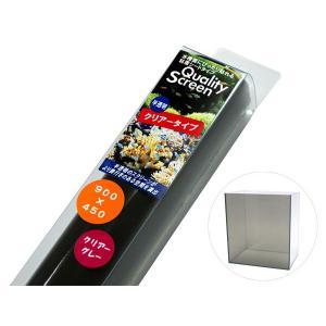 LSS クオリティスクリーン(クリアータイプ) 900×450 クリアーグレー |aquatailors