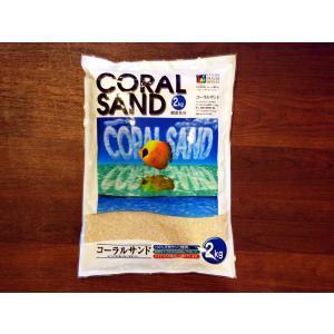 シンセー サンゴ砂 コーラルサンド パウダー(0番) 2kg|aquatailors