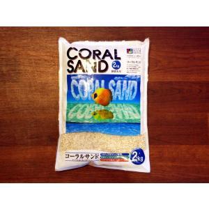 シンセー サンゴ砂 コーラルサンド 細目(3番) 2kg|aquatailors