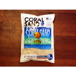 シンセー サンゴ砂 コーラルサンド 中目(10番) 2kg|aquatailors