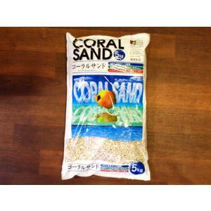 シンセー サンゴ砂 コーラルサンド 中目(10番) 5kg|aquatailors
