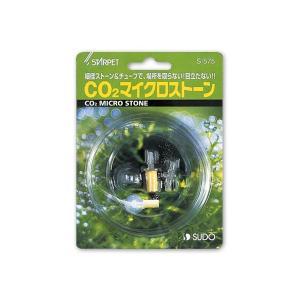 スドー CO2マイクロストーン|aquatailors