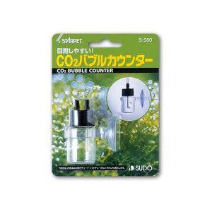 スドー CO2バブルカウンター|aquatailors