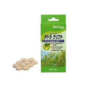 テトラ 水草用底床肥料 クリプト 10錠|aquatailors