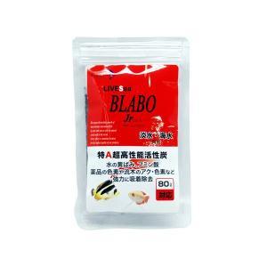 デルフィス 特A超高性能活性炭 BLABO(ブラボ)Jr.パック|aquatailors
