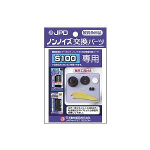 日本動物薬品 ノンノイズ交換パーツ S−100用|aquatailors