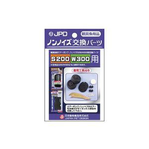日本動物薬品 ノンノイズ交換パーツ S−200/W−300用|aquatailors