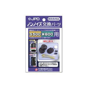 日本動物薬品 ノンノイズ交換パーツ S−500/W−600用|aquatailors