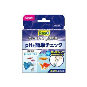 テトラ テトラテスト pHトロピカル試薬(淡水用) aquatailors