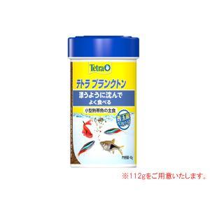テトラ プランクトン 112g|aquatailors