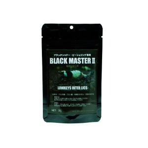ローキーズ 秘伝シリーズ BLACK MASTER2(ブラックマスター2) 50g|aquatailors